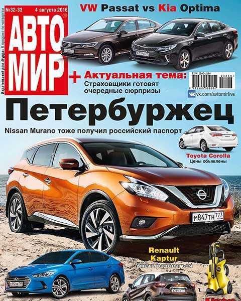 Журнал Автомир №32-33 (2016)