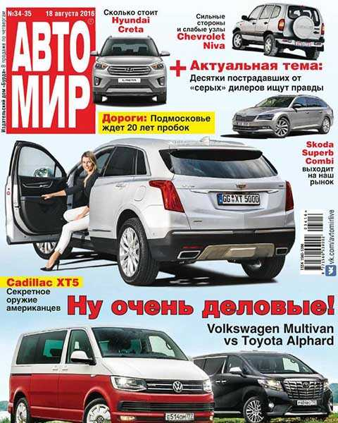 Журнал Автомир №34-35 (2016)