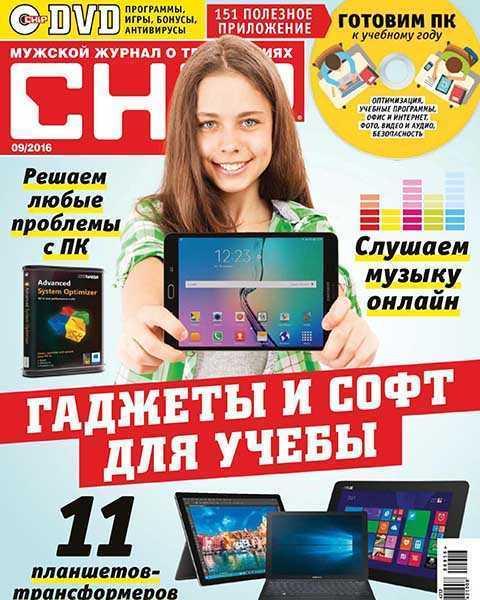 Журнал Chip 9 сентябрь 2016