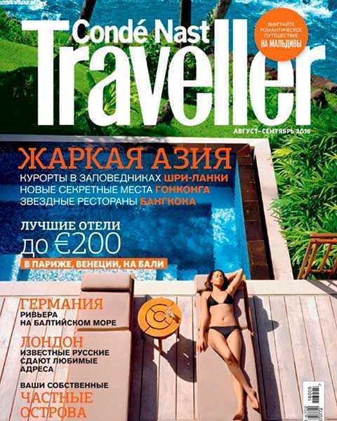 Журнал Conde Nast Traveller №8-9 2016