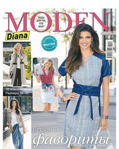 Журнал Diana Moden №2 (2016)