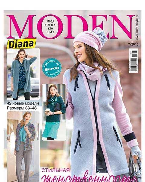 Журнал Diana Moden №7 (2015)