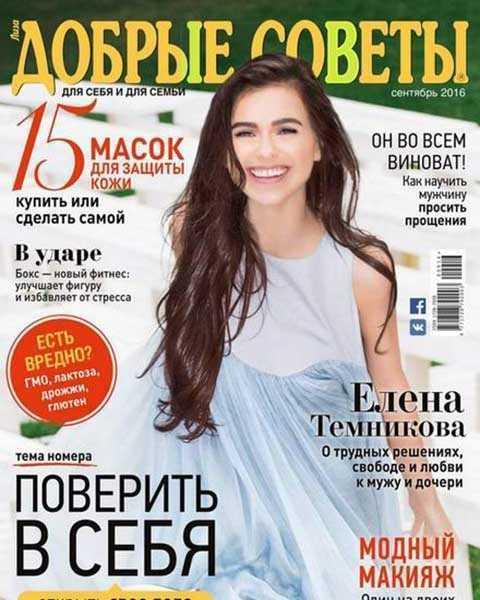 Елена Темникова, журнал Добрые советы №9 2016