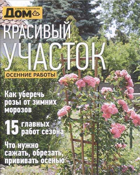 Журнал Дом №4 СВ 2016