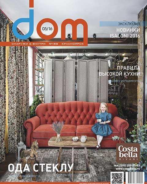 Журнал Дом снаружи и внутри №5 (2016)