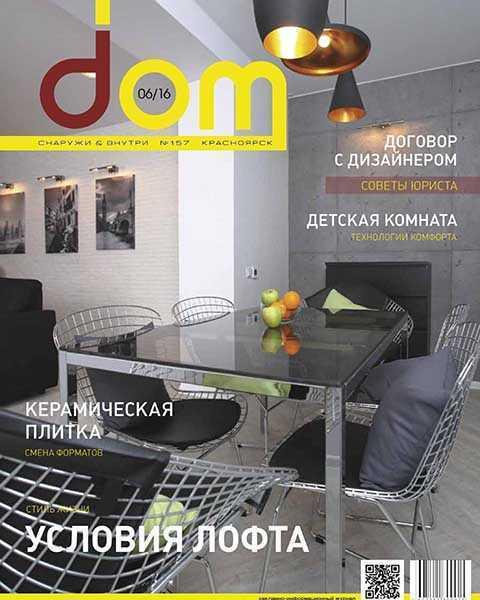 Журнал Дом снаружи и внутри №6 июнь 2016