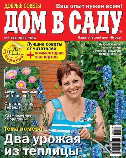 Журнал Дом в саду №9 сентябрь 2016