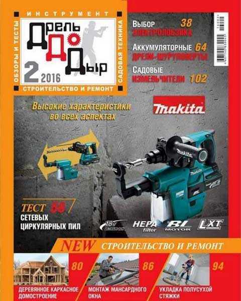 Журнал Дрель До Дыр №2 (2016)