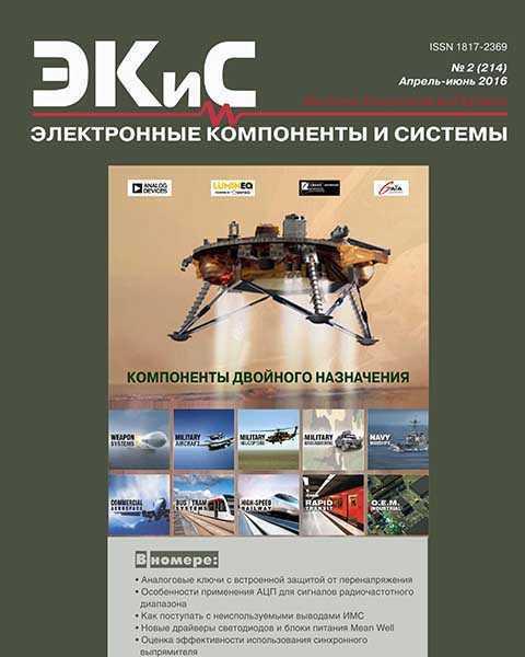 Журнал ЭКиС №2 апрель-июнь 2016