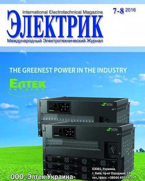 Журнал Электрик №7-8 июль-август 2016