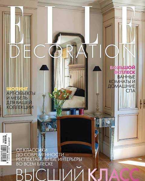Журнал Elle Decoration №9 2016