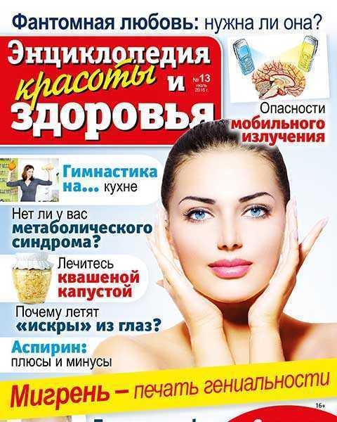 Журнал Энциклопедия красоты и здоровья №13 (2016)