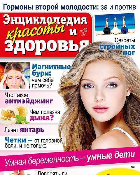 Журнал Энциклопедия красоты и здоровья №12 (2016)