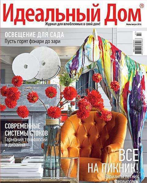 Журнал Идеальный дом №7-8 июль-август 2016