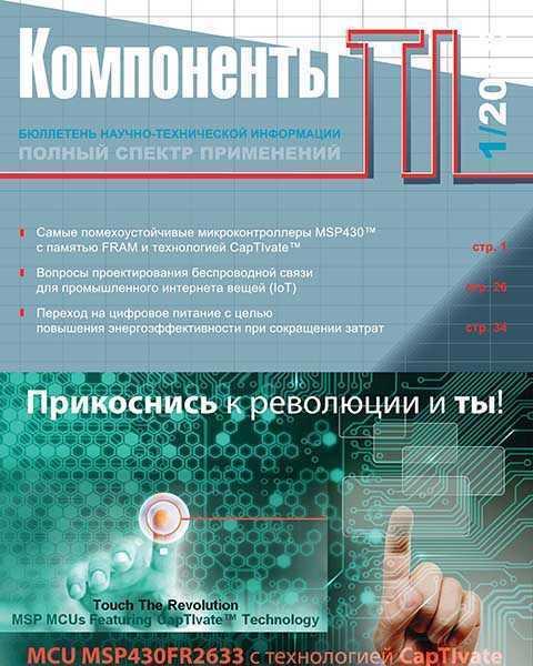 Журнал Компоненты TI №1 (2016)