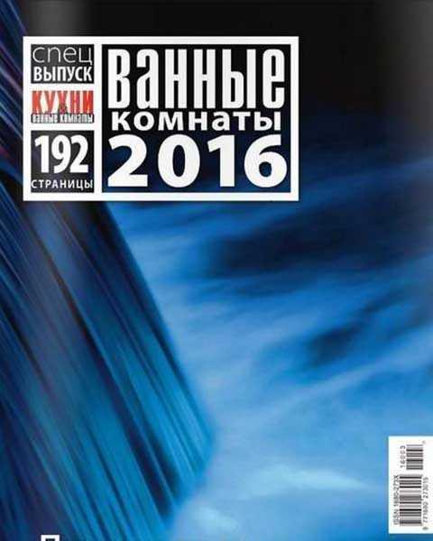 Журнал Кухни и ванные комнаты СВ 2016