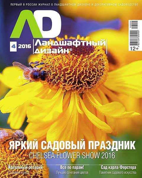 Журнал Ландшафтный дизайн №4 (2016)