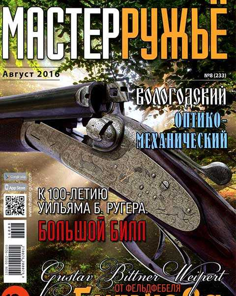 Журнал Мастерружьё №8 август 2016