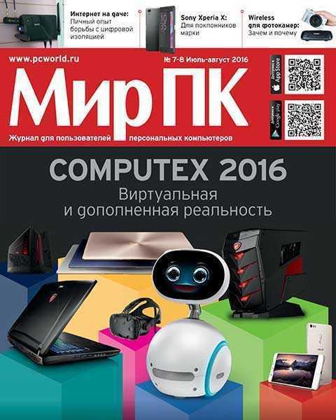 Журнал Мир ПК №7-8 2016