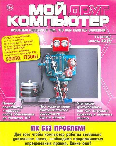 Журнал Мой друг компьютер №15 август 2016