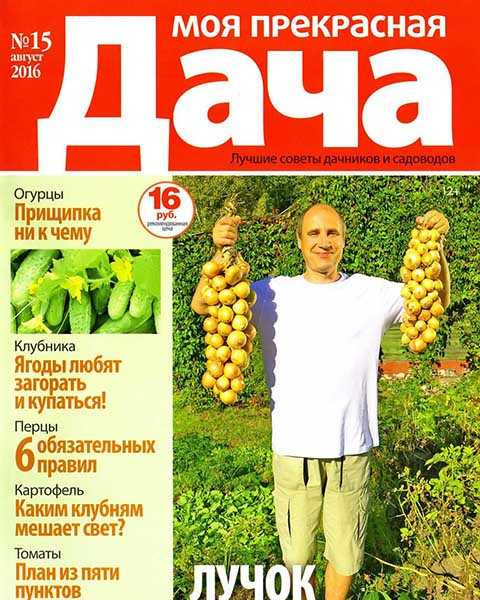 Журнал Моя прекрасная дача №15 (2016)