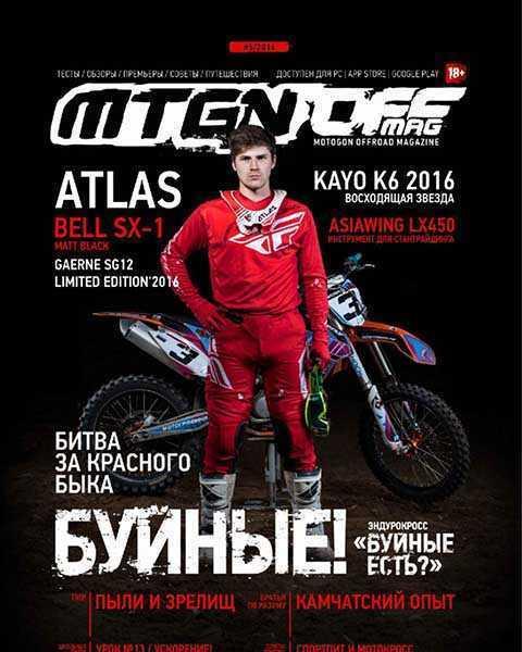 Журнал Motogon №5 2016