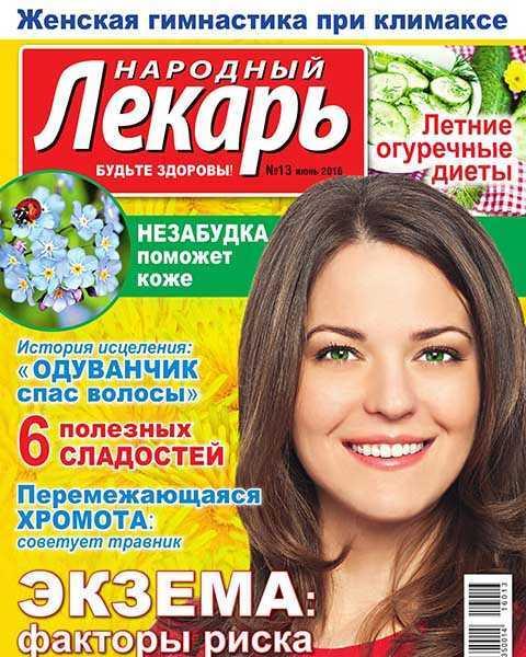 Журнал Народный лекарь №13 (2016)