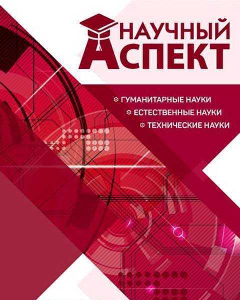 Журнал Научный аспект №2 (2016)