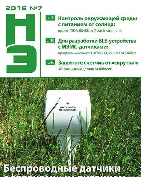 Журнал Новости электроники №7 июль 2016