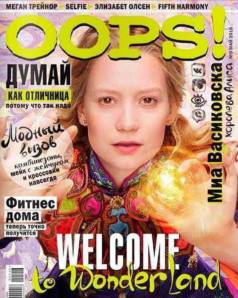 Журнал Oops №5 2016