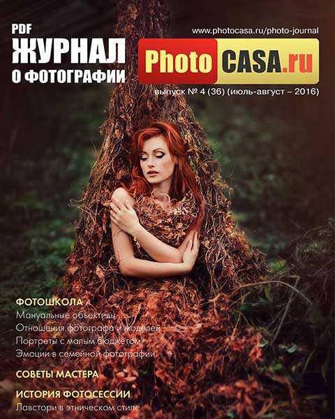 Журнал PhotoCasa №4 июль-август 2016
