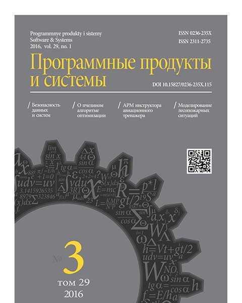 Журнал ППиС №3 (2016)
