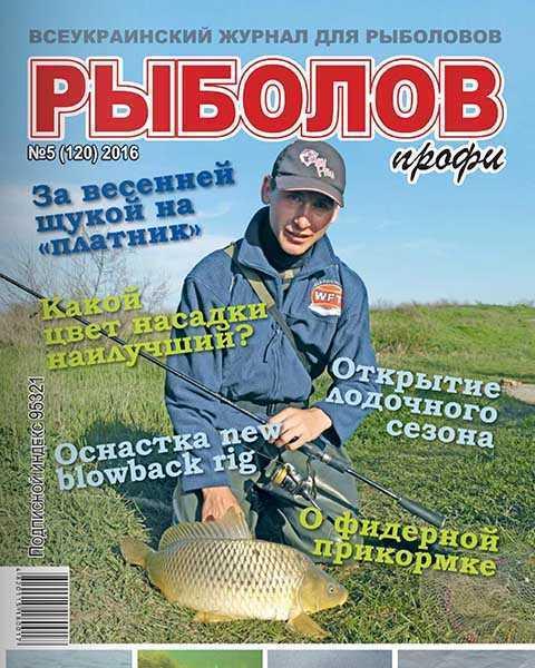 Журнал Рыболов профи №5 (2016)