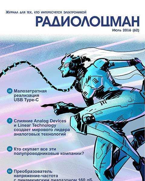 Журнал Радиолоцман №7 июль 2016