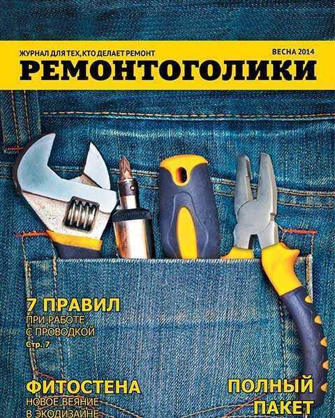 Журнал Ремонтоголики Весна 2014