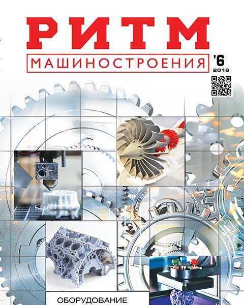 Журнал РИТМ машиностроения №6 (2016)
