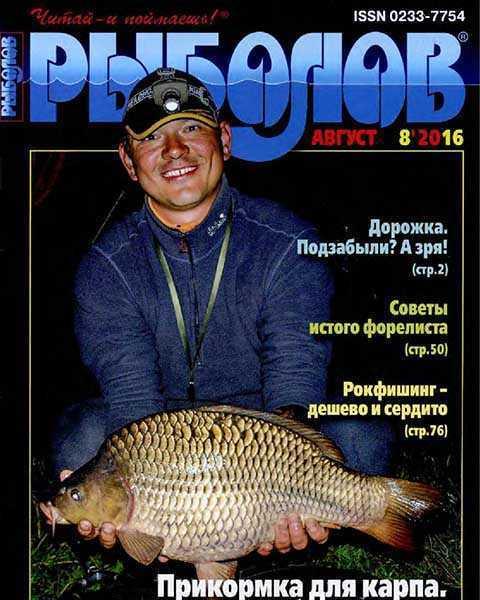 Журнал Рыболов №8 август 2016