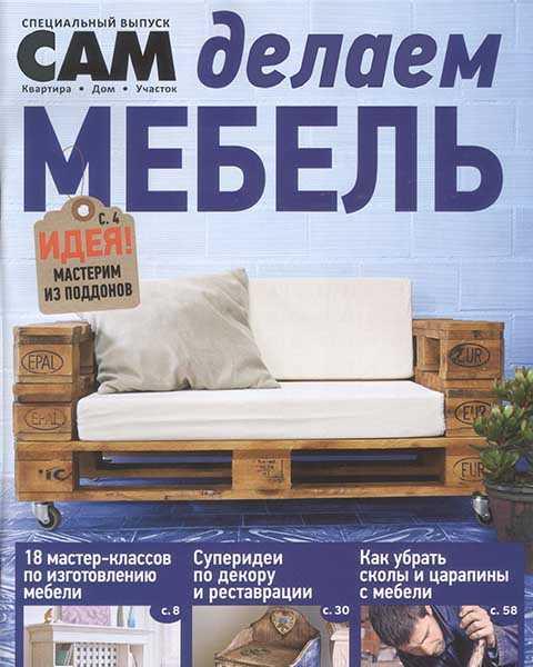 Журнал САМ №3 Делаем мебель 2016