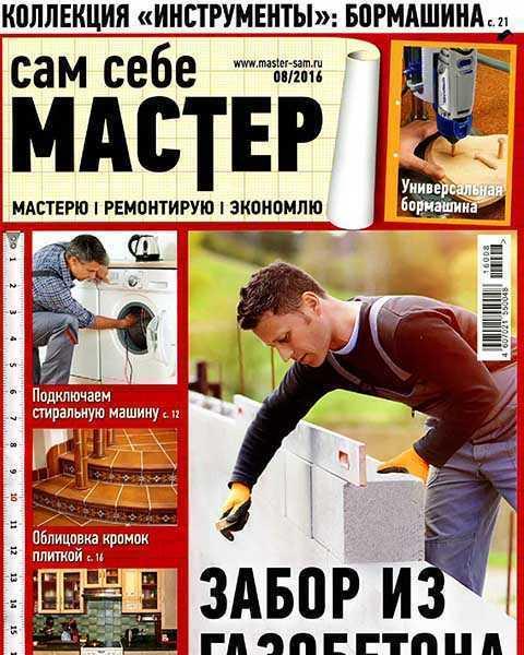 Журнал Сам себе мастер №8 август 2016