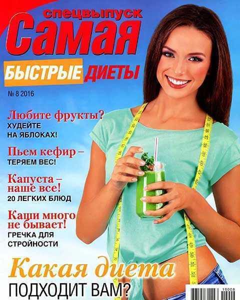 Журнал Самая №8 (2016) СВ