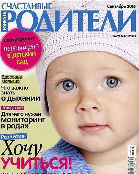 Журнал Счастливые родители №9 2016
