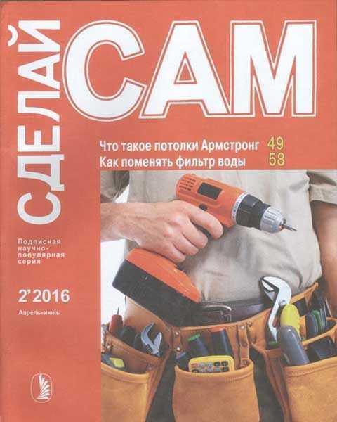 Журнал Сделай сам №2 апрель-июнь 2016