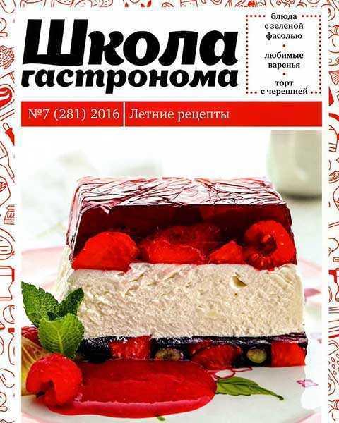 Журнал Школа гастронома №7 июль 2016