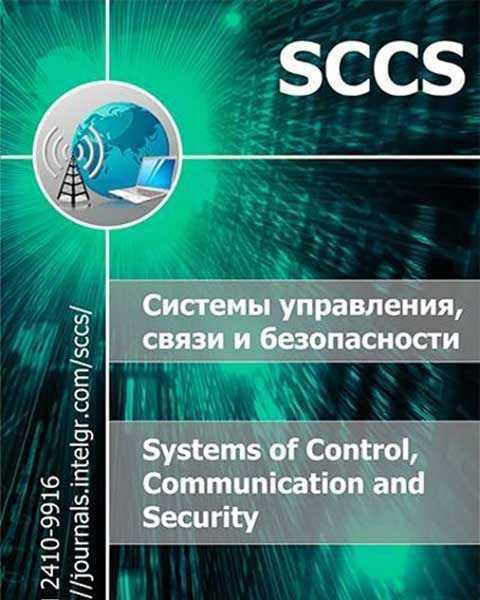Системы управления связи и безопасности №1 (2016)