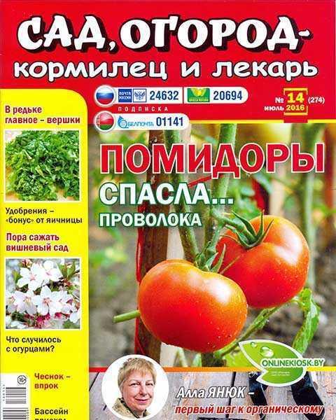 Журнал Сад, огород – кормилец и лекарь №14 (2016)