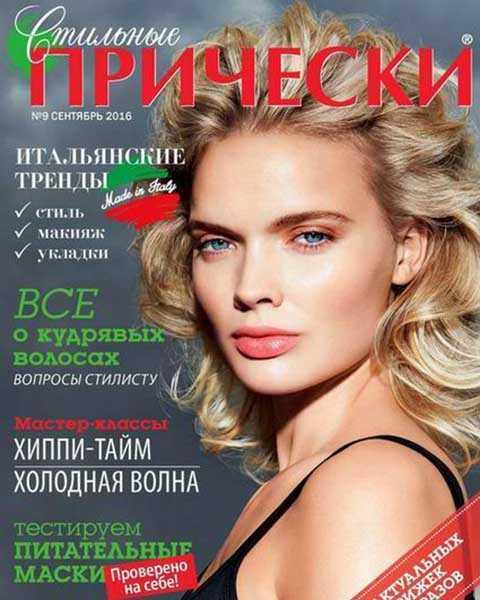 Журнал Стильные прически №9 2016