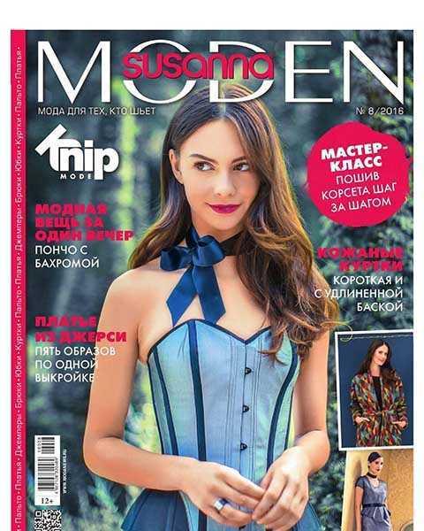 Журнал Susanna Moden №8 (2016)