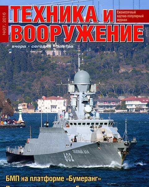 Журнал Техника и вооружение №7 (2016)