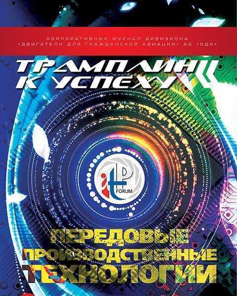 Журнал Трамплин к успеху №7 (2016)