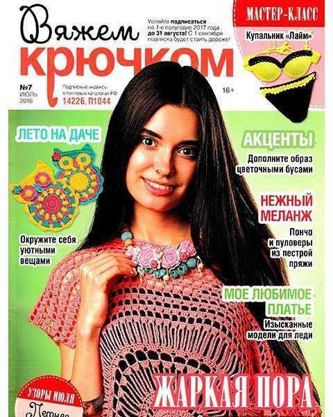 Журнал Вяжем крючком №7 июль 2016